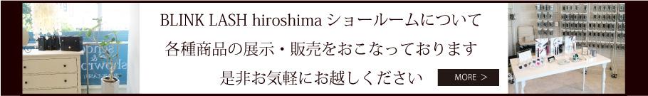 BLINK LASH hiroshima ショールーム